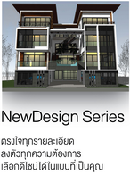 Newdesign Series